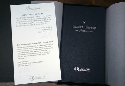 2015年ダイナースプレミアム誕生日プレゼント2