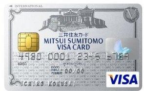 三井住友VISA-1