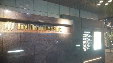 ホテルメトロポリタン仙台-1