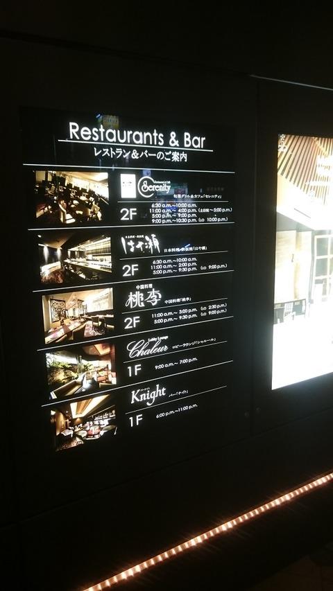 ホテルメトロポリタン仙台-2