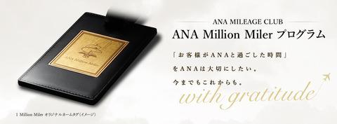 millionmiler_main
