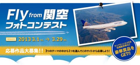 united_flyfrom関空フォトコンテスト