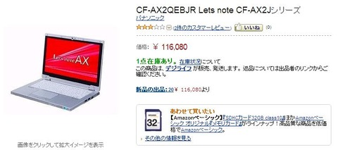 CF-AX2QEBJR_Lets note_CF-AX2