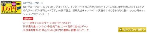 NTTgroupcard