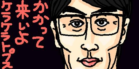 【悲報】岡くん、けんま民を挑発