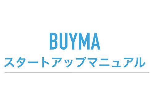 BUYMA スタートアップマニュアル