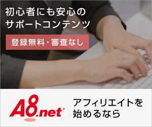 A8.net(エーハチネット)