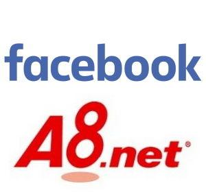 Facebook(フェイスブック)ページでアフィリエイト