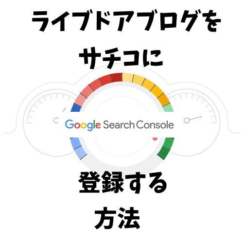 SearchConsole(サーチコンソール)