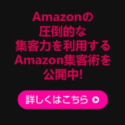 Amazon(アマゾン)の集客力
