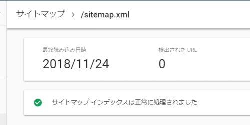 サイトマップを送信しました