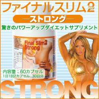★3個セット★ファイナルスリム2ストロング★too strong【ダイエットクリニック】
