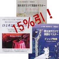 聞き流すだけで英語をマスター:初級用3作品特価セット(CD4枚+教本)【聞き流すだけで英語をマスター】
