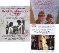 聞き流すだけで英語をマスター:中級用新3作品特価セット(CD11枚+DVD+教本)【聞き流すだけで英語をマスター】