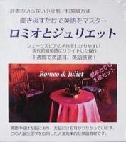聞き流すだけで英語をマスター:ロミオとジュリエット(CD2枚+教本)【聞き流すだけで英語をマスター】