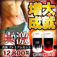 真激プレミアムセット 快110/強靭149【rakumote】
