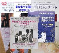 聞き流すだけで英語をマスター:新7作品特価セット(CD16枚+DVD+教本)+プレゼント【聞き流すだけで英語をマスター】