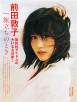 【AKB48】元AKB前田敦子(21) 「新しい自分になってやる」