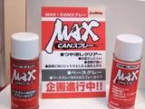マックス17
