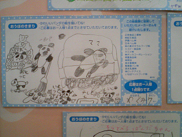http://livedoor.blogimg.jp/affiri009-001/imgs/4/d/4da1852c.jpg