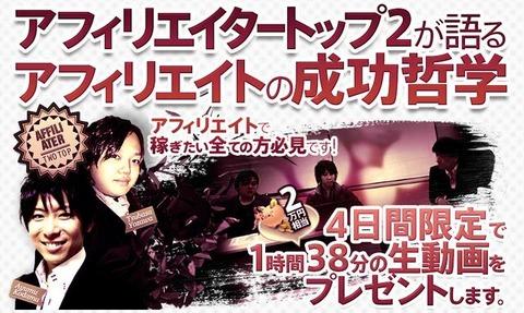 無題【AYU×与沢】2万はするであろう特別番組を無料プレゼント!