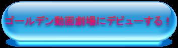 ゴールデン動画劇場詳細・購入