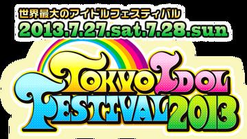 logo_2013_3