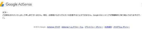 googleadsense_error20180507