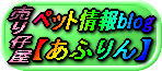売り仔屋【あふりん】ペット情報blog