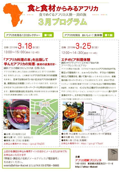 3月プログラムレクチャーと食体験2018_最終