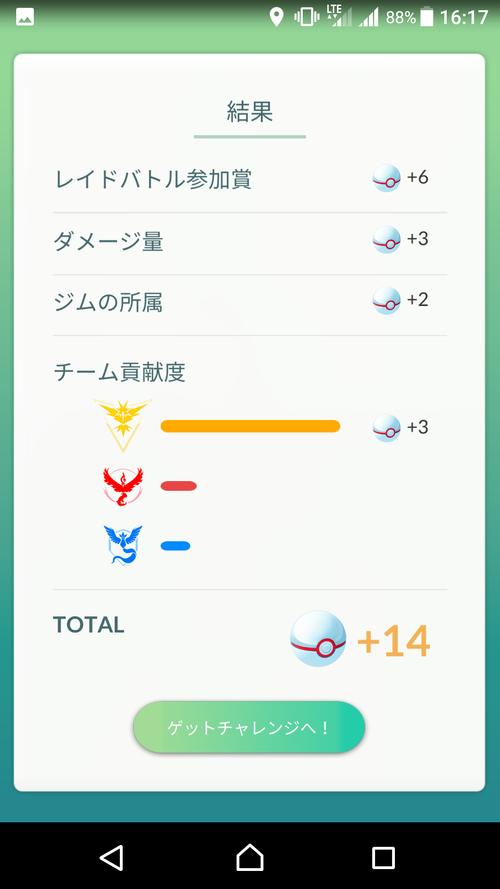 Screenshot_20171013-161752