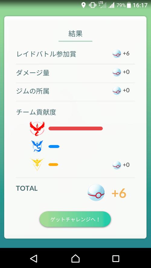 Screenshot_20170815-161723