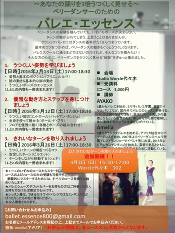 BalletEssence2_0320_追加開催