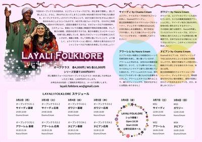 LAYALI-FOLKLORE_WS20141206_2