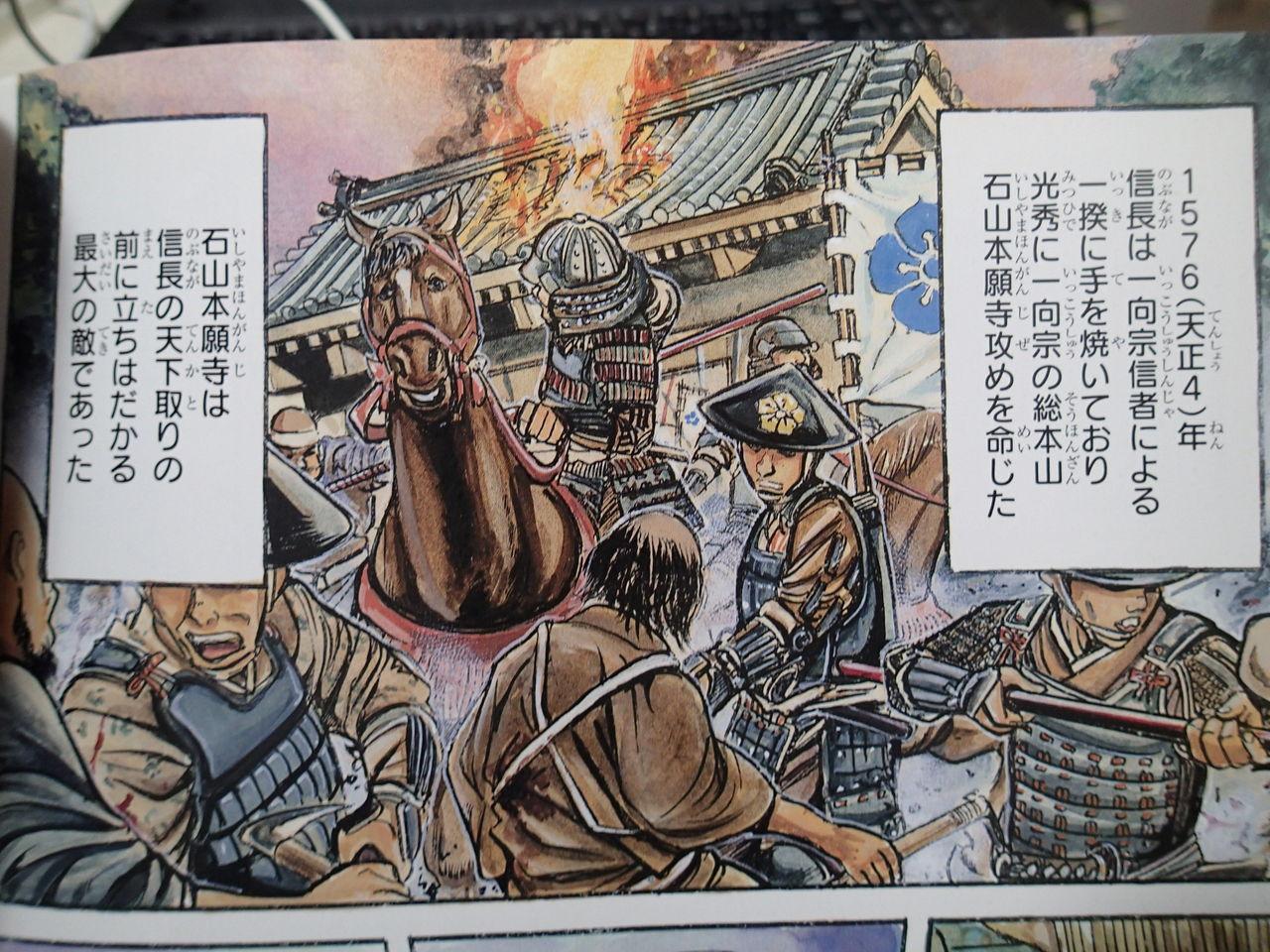 比叡山 焼き討ち 信長