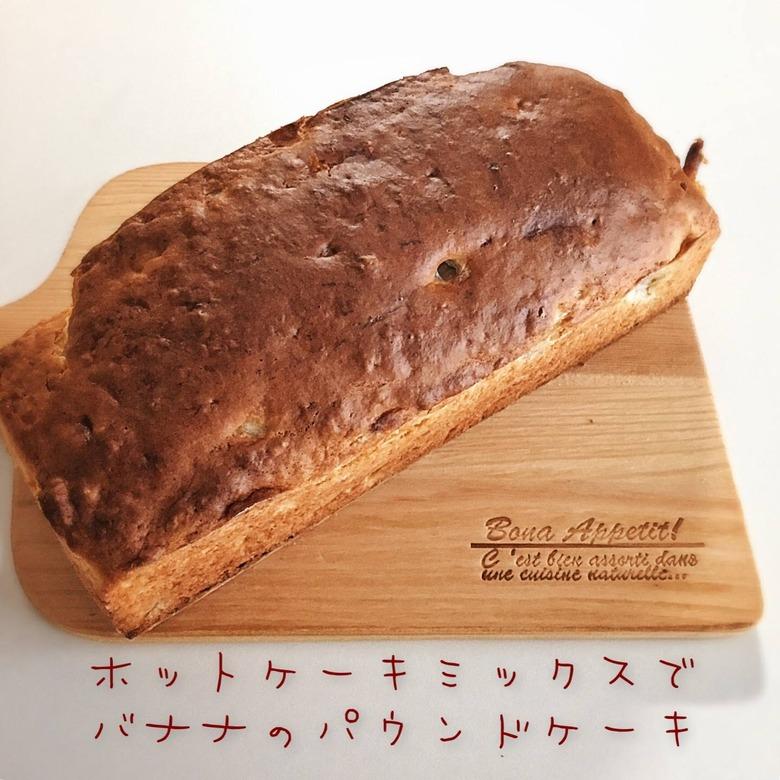 ホットケーキミックスで作る簡単バナナパウンドケーキ