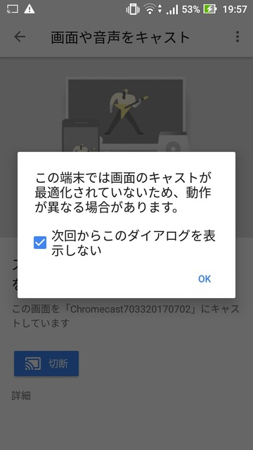 Screenshot_20170702-195714