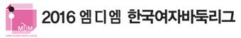 韓国女流囲碁リーグ