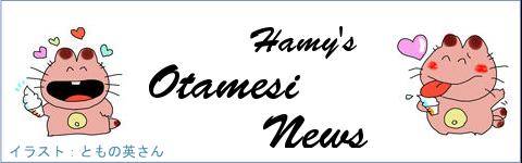 Hamy'                   s Otamesi News