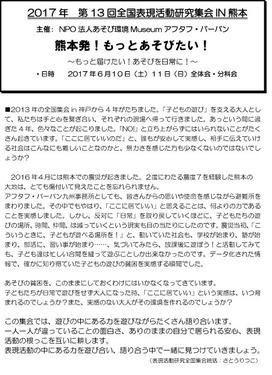 �2017年第13回全国表現活動研究集会IN熊本〜配布文章訂正後