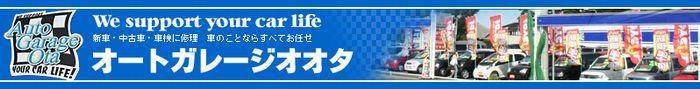 鹿嶋市新車中古車ならオートガレージオオタヘッダ画像
