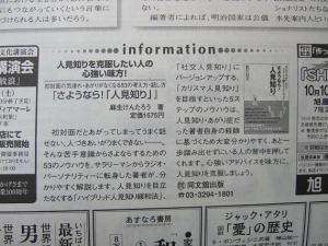朝日新聞掲載「さようなら!人見知り」