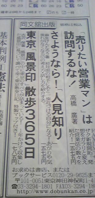 読売新聞「さようなら!人見知り」