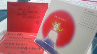 みずりんカレンダー2010