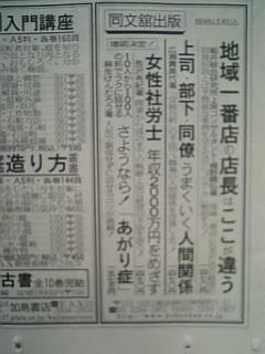 読売新聞 朝刊
