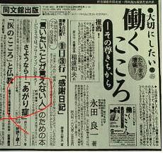 2007年10月3日日経新聞