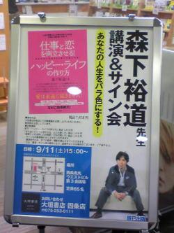 森下裕道サイン会 京都