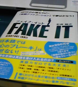 FAKE IT 石井裕之先生