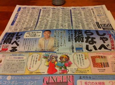 北海道新聞夕刊テレビ欄下