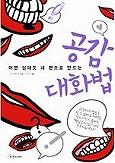 韓国語翻訳版「しゃべる技術」